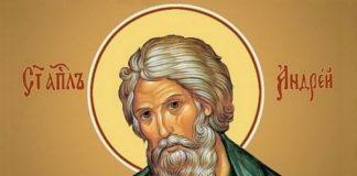 Свети Андрей