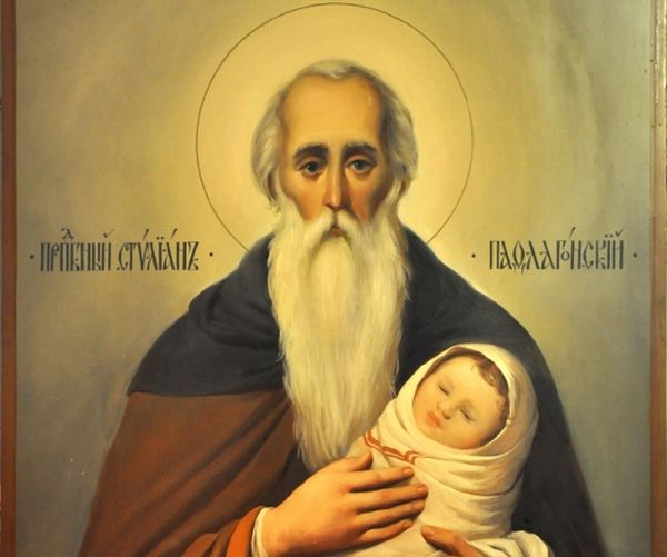 Свети Стилиян