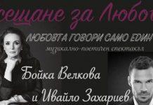 Бойка Велкова