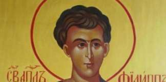 Свети Филип