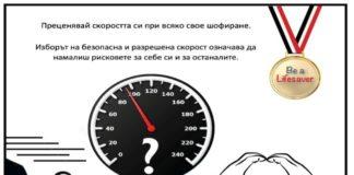 Безопасното шофиране пази теб и останалите