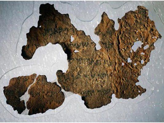 Кумранските ръкописи се оказаха фалшификат