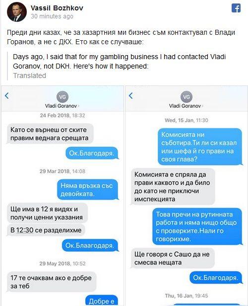 Божков пусна СМС-и с Горанов
