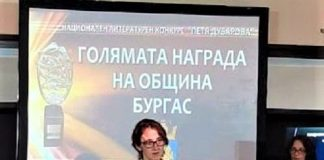 "Национален конкурс ""Петя Дубарова"""