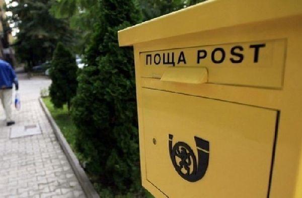 """""""Български пощи"""" ЕАД обръща внимание, че не изпраща тези съобщения, не провежда анкети или игри, не раздава награди"""