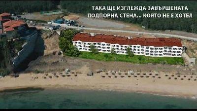 Подпорната стена - хотел