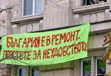България е в ремонт