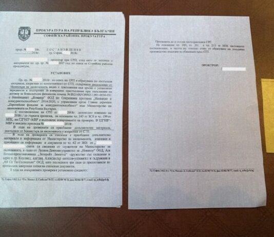 Прокуратурата за арестите на приближените на Васил Божков