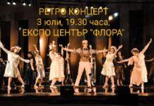 Ретро концерт