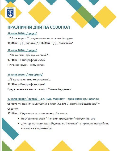 Празнична програма на Созопол