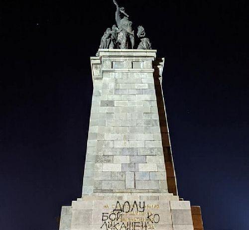 Паметникът осъмна с протестен надпис