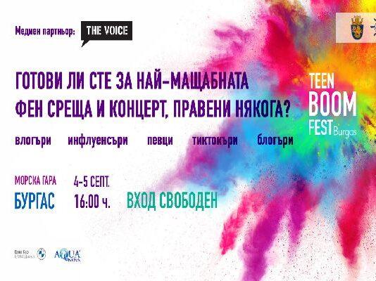 фестивал на инфлуенсърите