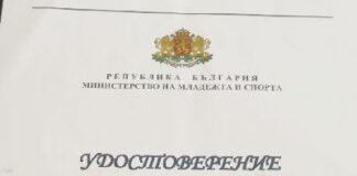 """Лиценз на """"Бургас Мастерс"""""""