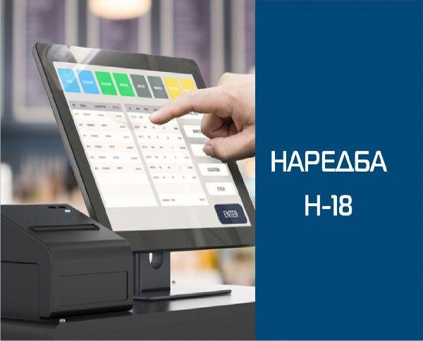 Министерството на финансите има готовност да приведе Наредба Н-18 от 2006 г. за регистриране и отчитане чрез фискални устройства на продажбите в търговските обекти
