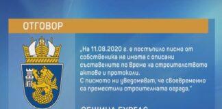 Отговор на общината за летния сарай на Доган