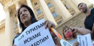Туроператорите на митинг в София