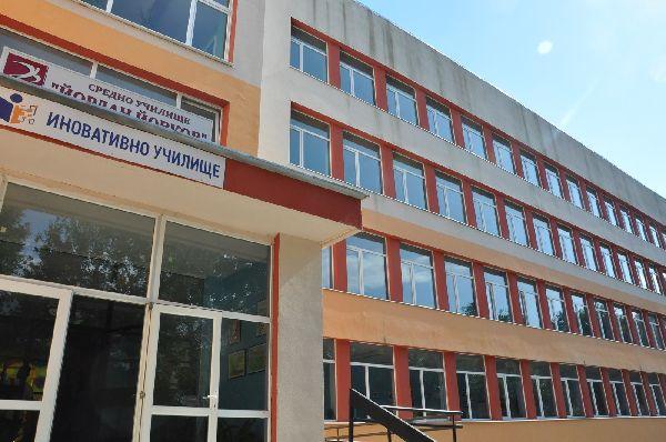 училище Йордан Йовков