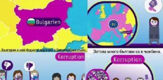 ZDF показва филм на децата си за корупцията у нас