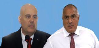 Гешев и Борисов