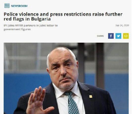 Международни институции с писмо до Борисов за полицейското насилие