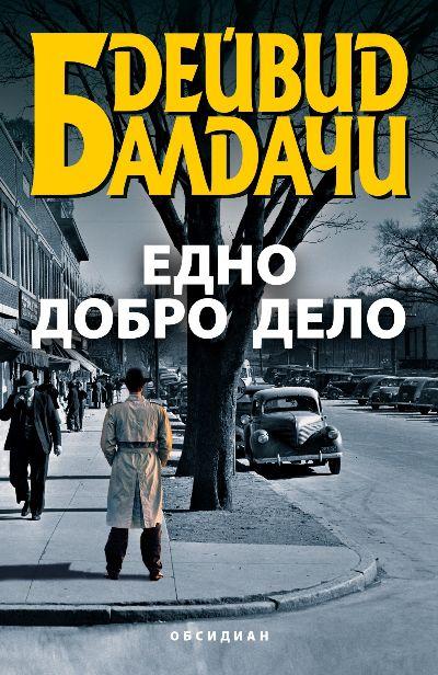 Дейвид Балдачи