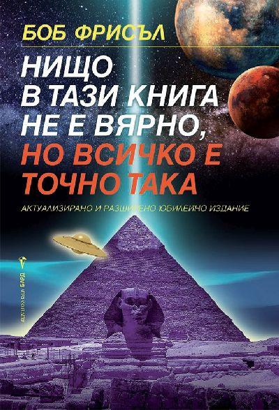 Книга за тайните
