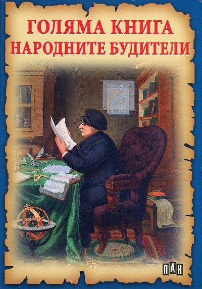 Голяма книга за народните будители