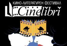 Синелибри в Бургас от 22 октомври