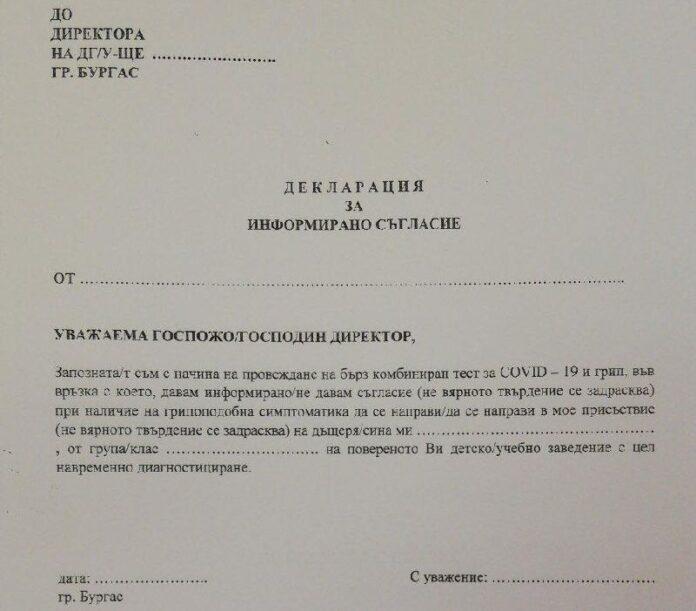 Декларация за информирано съгласие