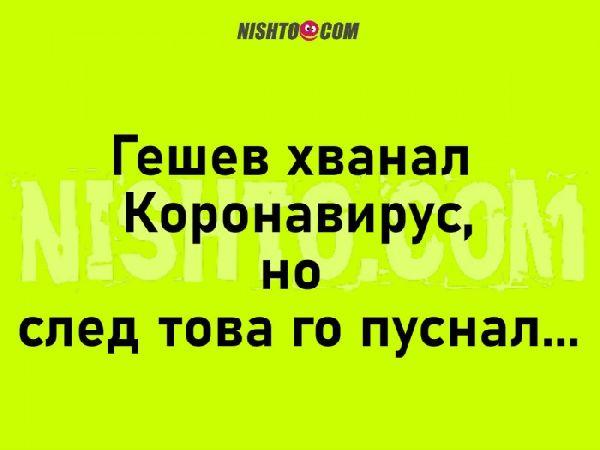 Вицове за Иван Гешев