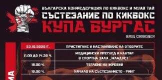 Кикбокс в Бургас - програма