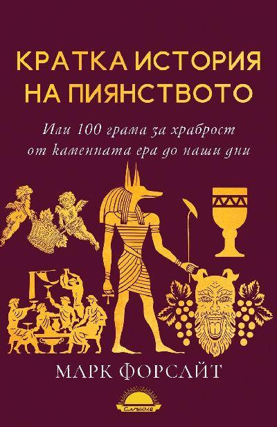 История на пиянството