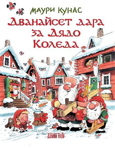 12 дара за Дядо Коледа