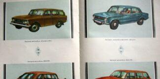Цените на съветските автомобили не са били ниски