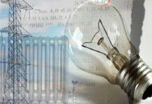 Цените на тока и парно