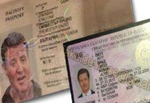 Пит и Сталоун с фалшиви лични БГ карти