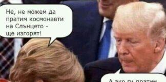 Тръмп и Меркел