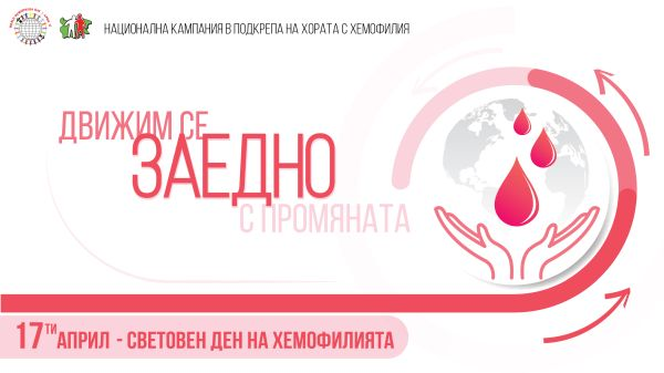 Хемофилия