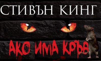 Ако има кръв
