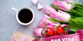 Добро утро!