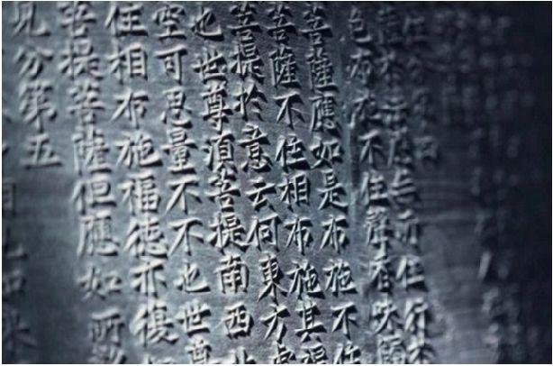 Легендата за създаването на китайската писменост